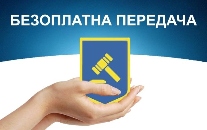 Повідомлення про майно для безоплатної передачі - setam.net.ua ab9a799b96c39