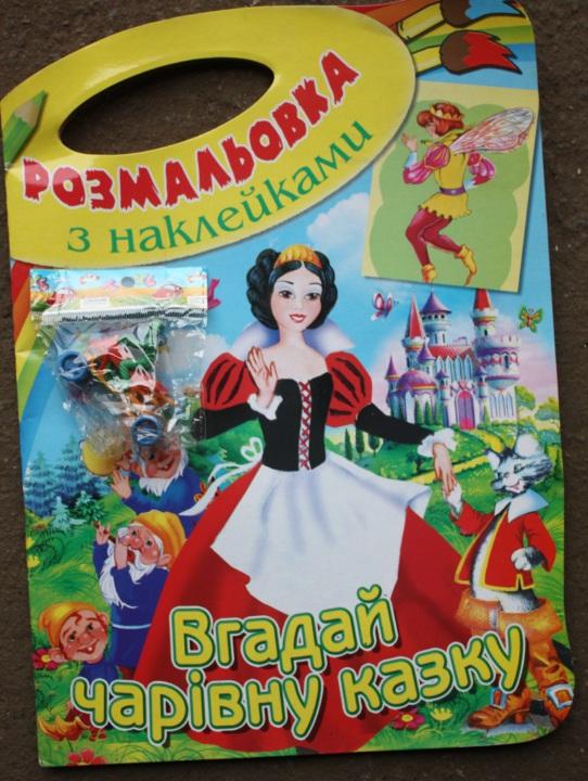 дитячі журнали з подарунками  в кількості 1551 шт.