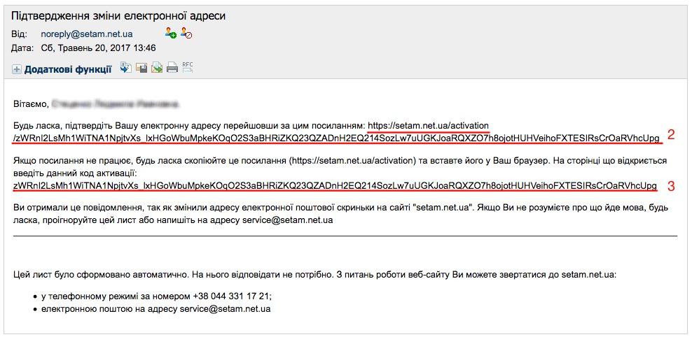 7210ab519bf336 Ви зразу можете скористуватись посиланням активації (2) яке вже містить  код. Якщо посилання не працює ...