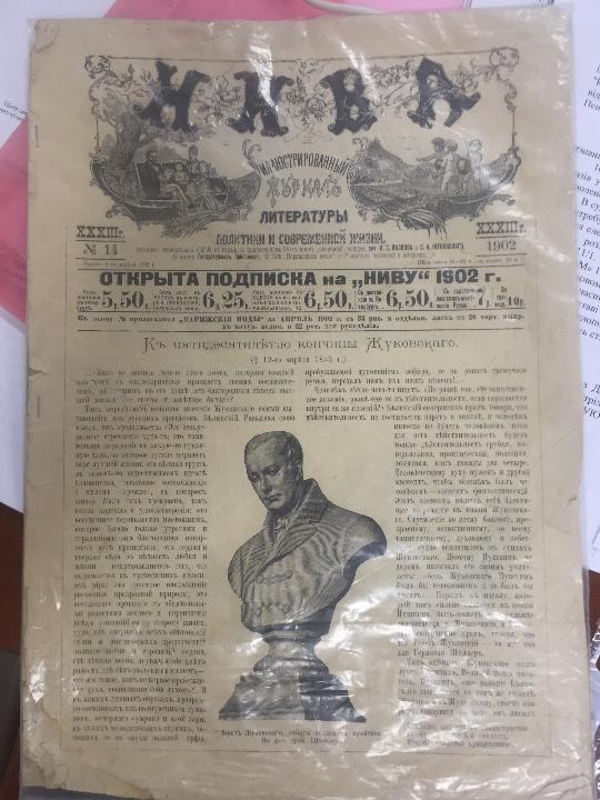 Нива: иллюстрированный журнал. - №14-1920..-20с., с. ил