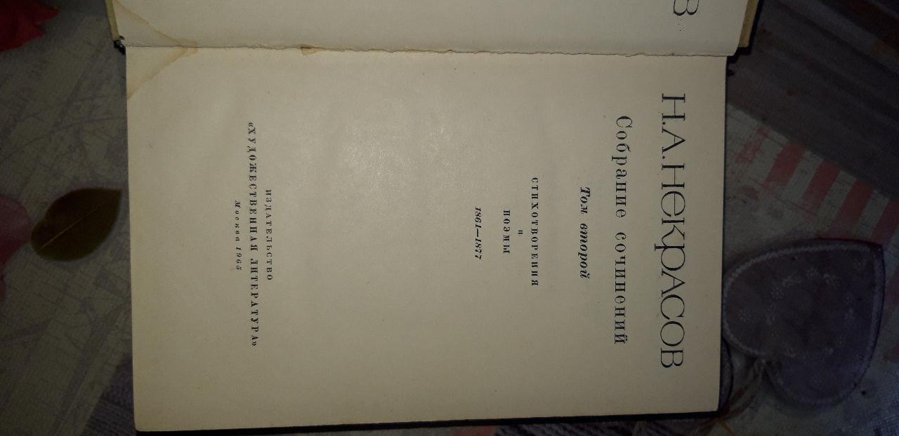 """Книга: Н.А. Некрасов """"Стихотворения и поэми"""", том другий"""