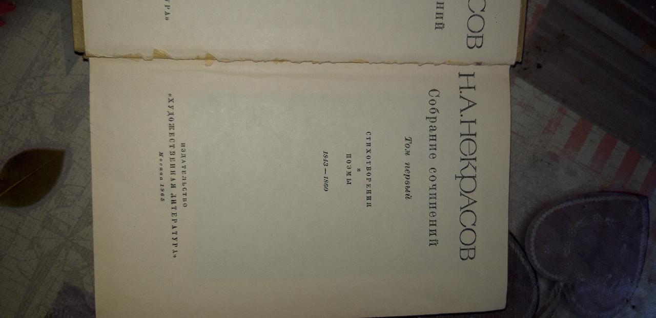 """Книга: Н.А. Некрасов """"Стихотворения и поэми"""", том перший"""
