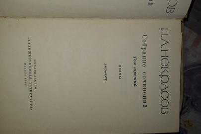 "Книга: Н.А. Некрасов ""Собрание сочинений"", том третій"