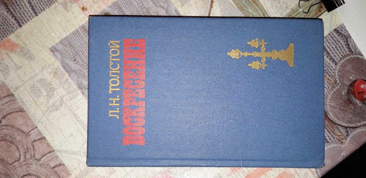 Книга: Л.Н.Толстой «Воскресение»