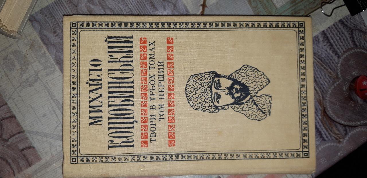 Книга: Михайло Коцюбинський «Оповідання. Повісті», 1891-1900, том перший
