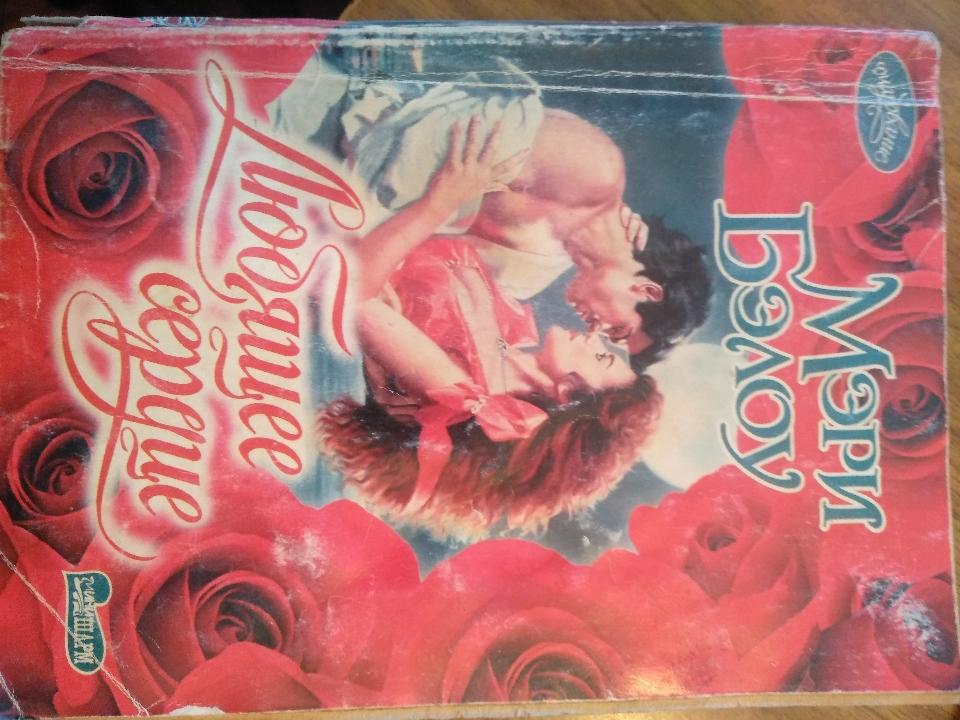Книга «Любящее Сердце»