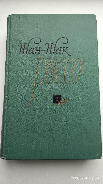 Книга: «Избранные сочинения»