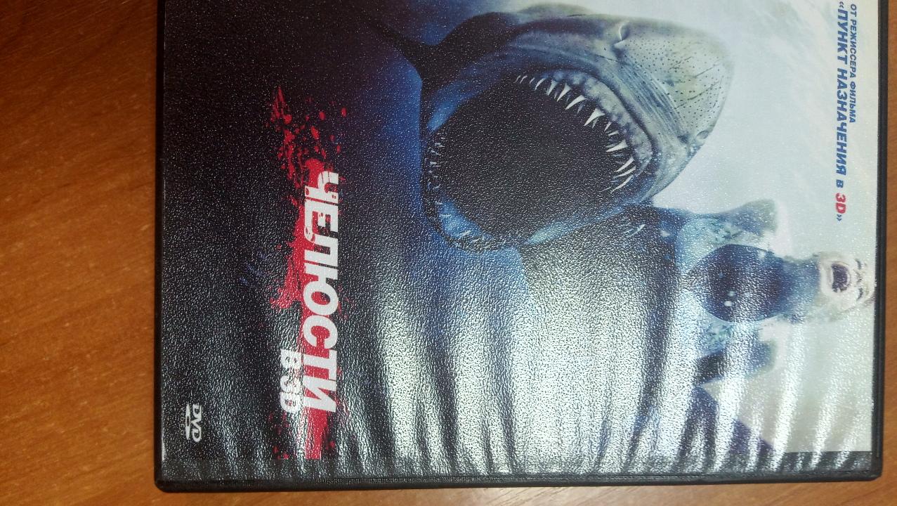 DVD диск з фільмом  «ЧЕЛЮСТИ»