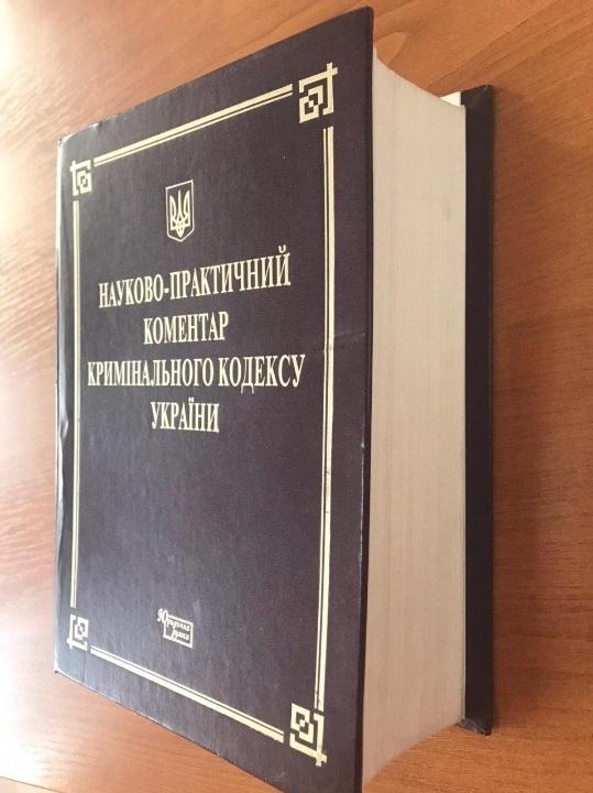 Практичний коментар Кримінального кодексу України