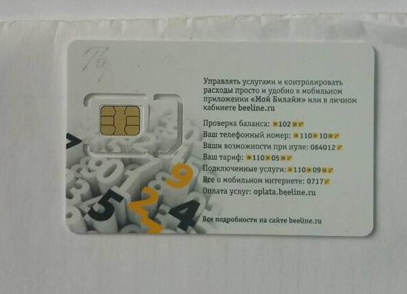 Сім-карта оператора мобільного зв'язку