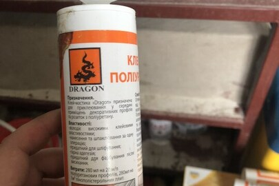 """Клей-мастика для поліуретанових виробів """"DRAGON"""", по 280 мл, в загальній кількості 3 шт."""