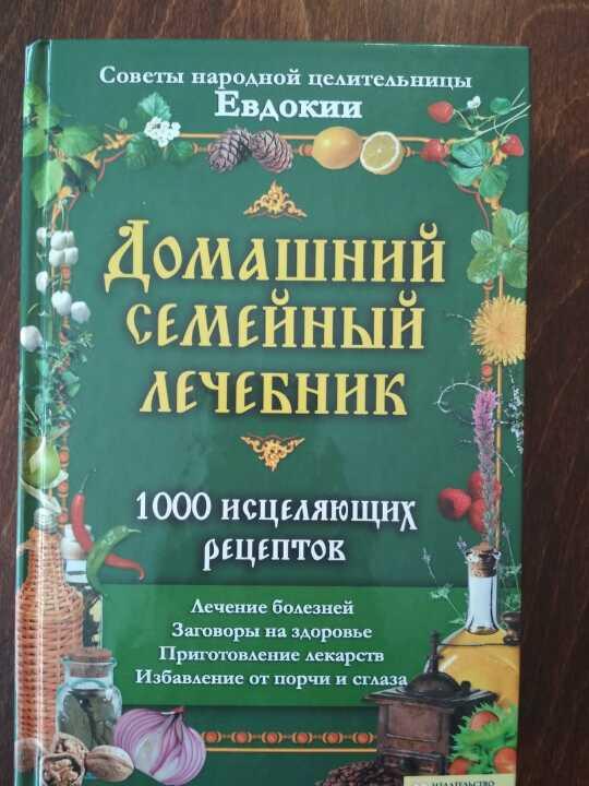 Книга «Домашній сімейний лікувальник»