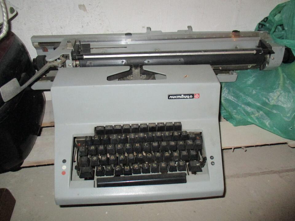 Друкарська машинка «Листвиця»