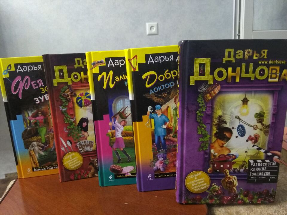 Серія книг, детективи письменниці Дар'ї Донцової