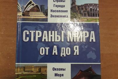 Книга С.А. Романцова « Країни світу від А до Я»