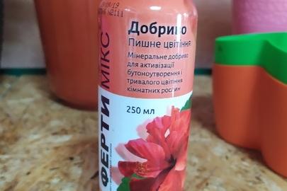 """Органічне добриво для рослин """"Фертимікс"""" об'ємом 250 мл, у кількості 4 штук"""