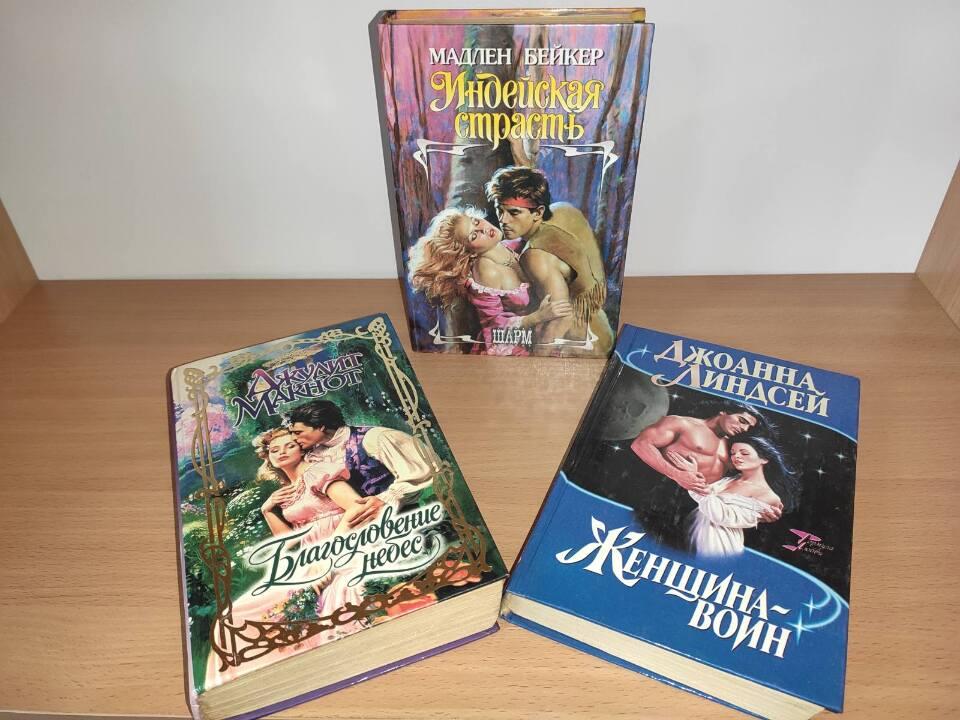 Книги Джудит Макнот «Благословение небес», Джоанна Линдсей «Женщина воин», Мадлен Бейкер «Индейская страсть»
