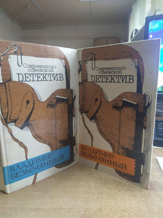 Книги під назвою «Сучасний радянський детектив», на російській мові