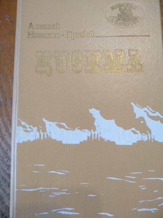 Книга «Цусима»