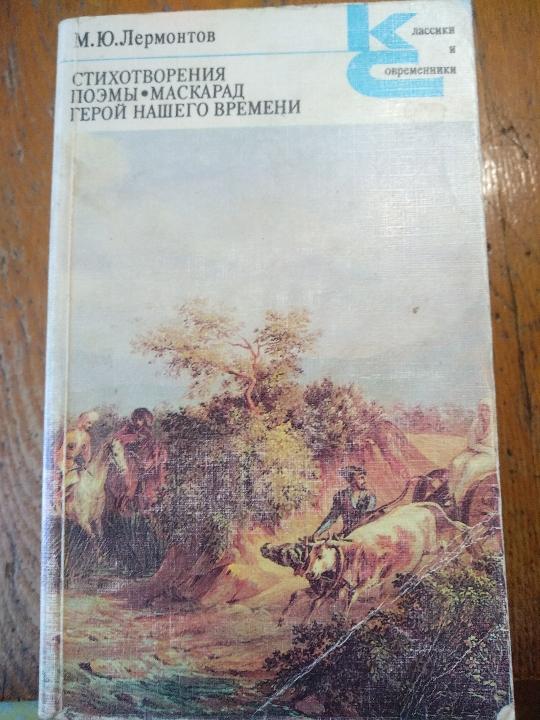 """Книга: М.Ю. Лермонтов """"Стихотворения. Поэмы. Маскарад. Герой нашего времени"""""""