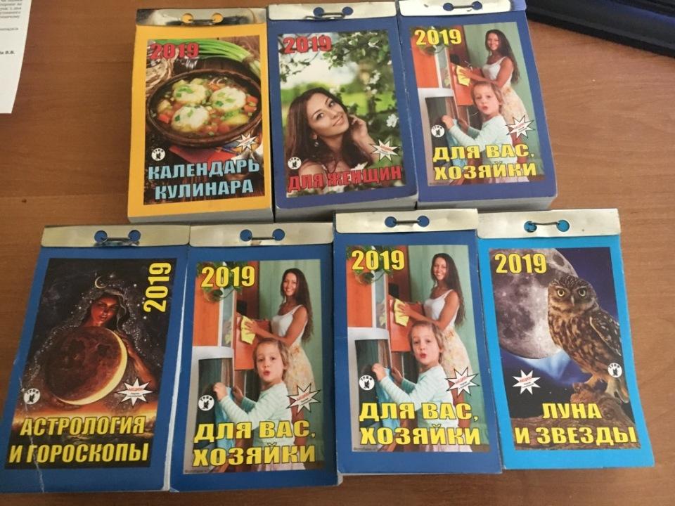 Календарі відривні на 2019 рік у кількості 7 шт.
