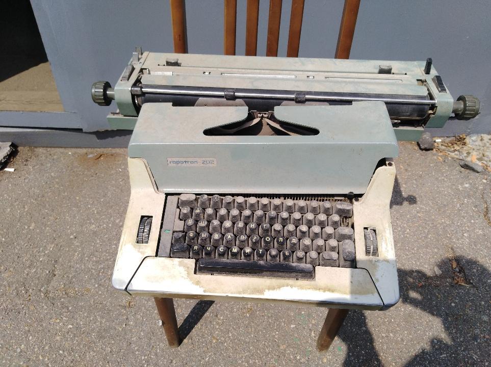 Пишуча машинка