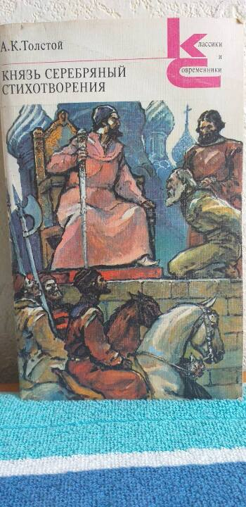 Книга «Князь срібний вірші»