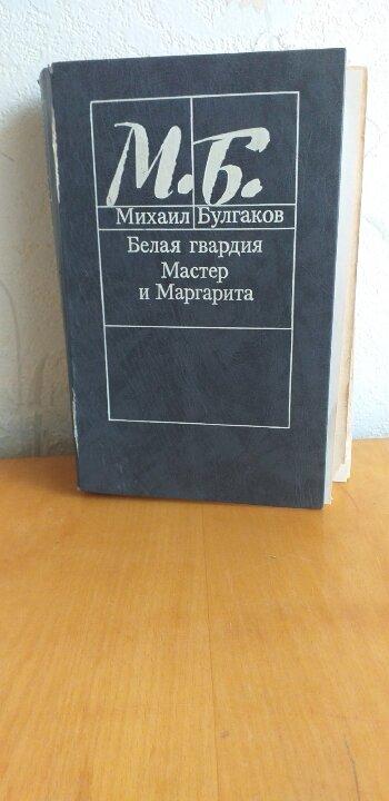 Книга М.Булгакова «Майстер та Маргарита»