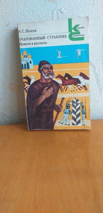 Книга М.С. Лєскова «Зачарований мандрівник»