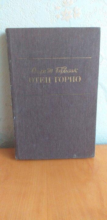 Книга Оноре де Бальзак «Батько Горіо»