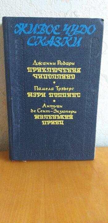 Книга «Живе чудо казки»