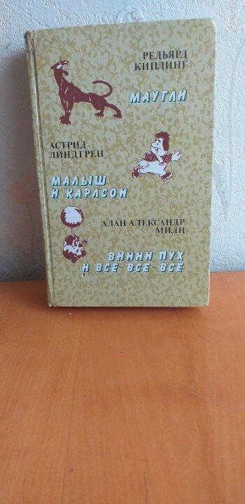 Книга дитяча «Мауглі, малюк і Карлсон  та Вінніпух»