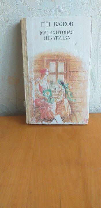 Книга П.П. Бажов «Малахитова шкатулка»