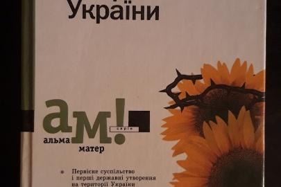 """Книга """"Історія України"""", О.Д. Бойко,2002 рік"""
