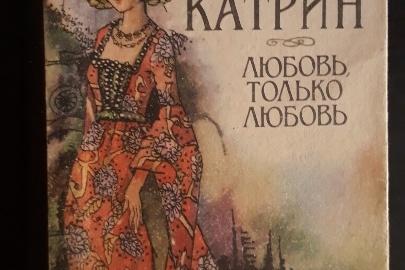 """Книга """"Катрин"""" Жюльетта Бенцони, 1993 рік"""