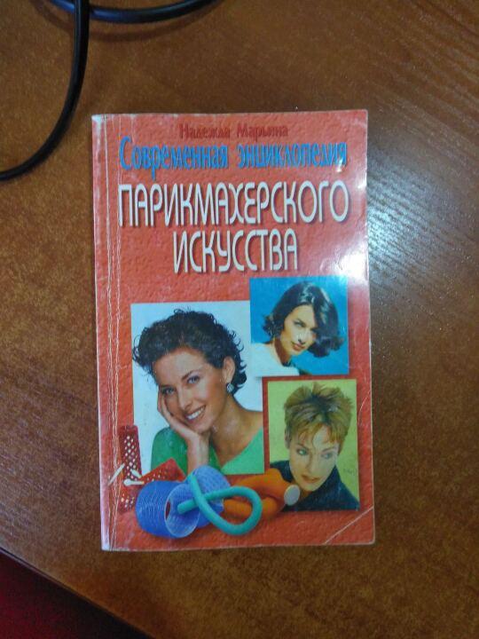 Книга для перукарів