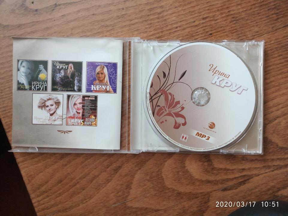 Музичний компакт - диск МР3,