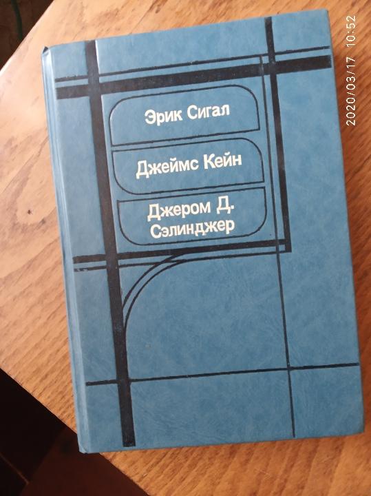Книга, збірник англо - американських авторів Єріка Сігала, Джеймса Кейна, Джерома Д.Сєлінджера