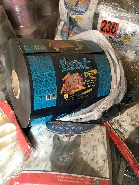 Плівка пакувальна поліпропіленова - 10203,6 кг.; плівка пакувальна поліетиленова прозора - 1024,4 кг.; поліетиленові пакети з малюнком у рулонах - 4096,44 кг.