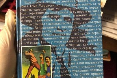 """Збірник книг """"Джек Лондон"""", Видавництво """"Терра"""", 1999 р., в кількості 20 томів"""