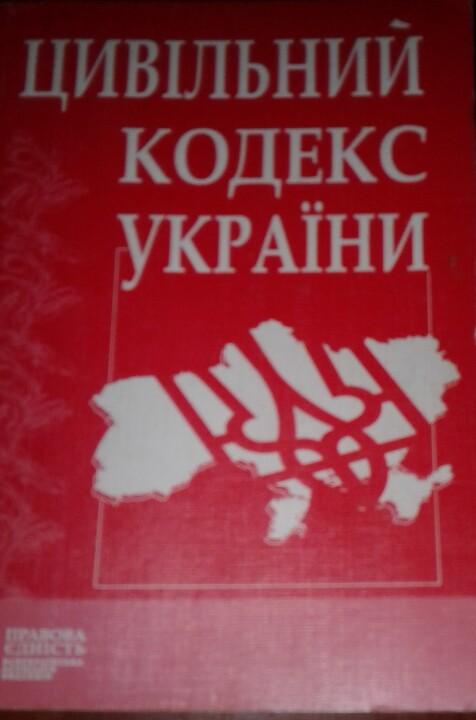 Книга Цивільний кодекс України, Київ, 2009 року