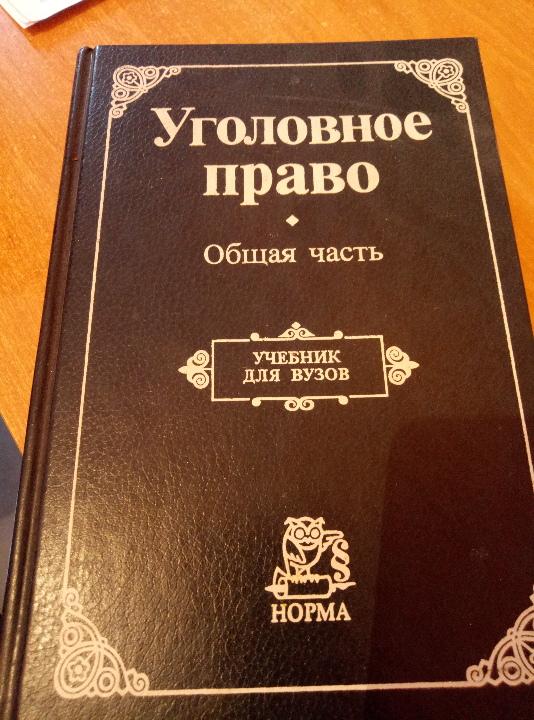 Книга «Уголовное право»