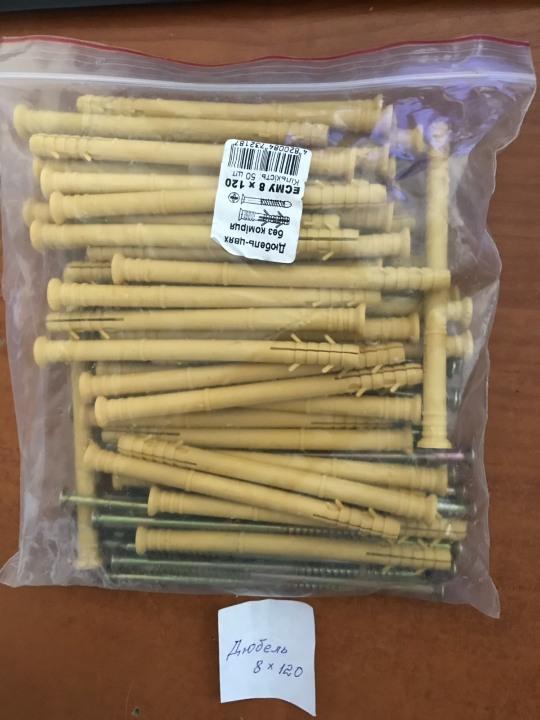 Дюбель-цвях з комірцем (8х120)  новий, у кількості 18 уп.